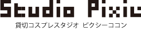 Studio Pixie 貸切コスプレスタジオ ピクシー 西品川