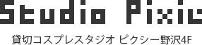 Studio Pixie 貸切コスプレスタジオ ピクシー 野沢4F