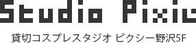 Studio Pixie 貸切コスプレスタジオ ピクシー 野沢5F