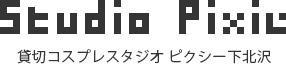 Studio Pixie 貸切コスプレスタジオ ピクシー 下北沢
