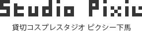 Studio Pixie 貸切コスプレスタジオ ピクシー 下馬