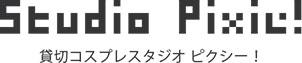 Studio Pixie 貸切コスプレスタジオ ピクシー